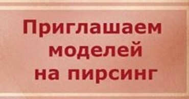 Все виды проколов лица и тела. Оплата в Бишкек