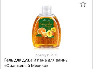 гель для душа organic shop в Кыргызстан: Гель для душа с ароматом апельсина.есть уступка