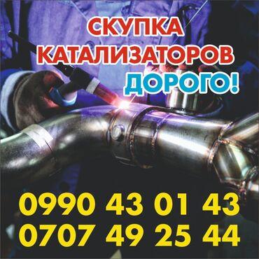 перетяжка потолка авто цена in Кыргызстан | ТЮНИНГ: Скупка автокатализатор катализатор скупка катализатор скупка скупка ка