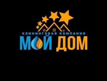 """Бытовые услуги - Кыргызстан: Уборка подъездов!!! Клининговая компания """"Мой Дом"""" предоставляет качес"""