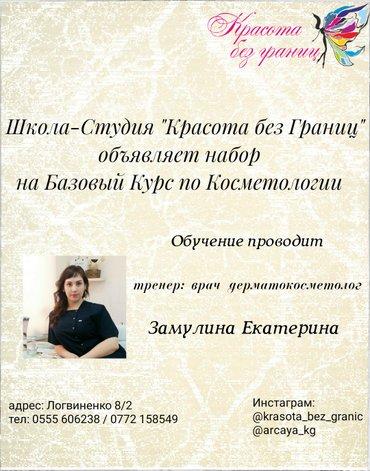 Обучение по КосметологииОбучение по косметологии!!! в программу обуче в Бишкек
