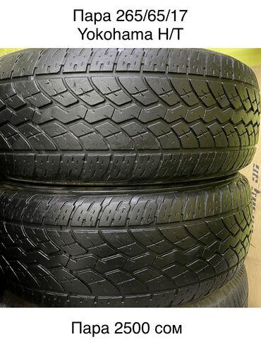 Шины 265/65/17 разные варианты:1 шт Dunlop в среднем состоянии - 1500