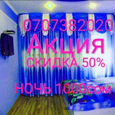 Недвижимость - Кыргызстан: Гостиница. Сделано с Любовью. Вам понравится. Наш адрес улица