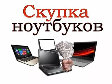 Скупка рабочих и нерабочих ноутбуков до 35 тыс сом по хорошей цене
