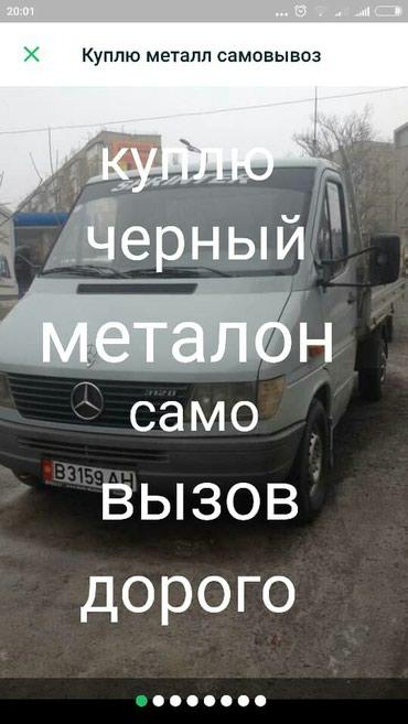 Куплю черный металл самовывоз дорого либой металл 8сом в Бишкек