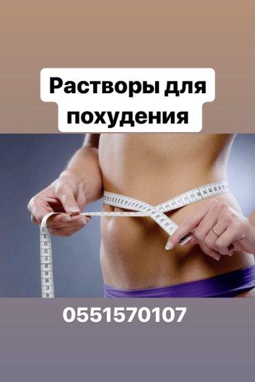 Похудение!!! Растворы для похудения ! в Бишкек