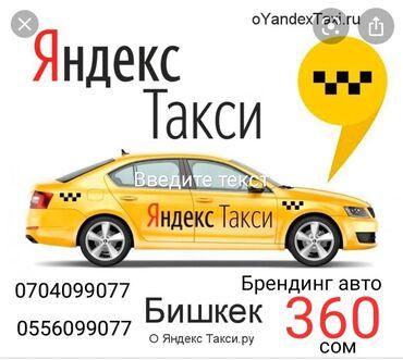 личный водитель бишкек in Кыргызстан | ВОДИТЕЛИ-ЭКСПЕДИТОРЫ: Официальный партнёр Яндекс Taxi (Car-City312) набирает водителей с ли