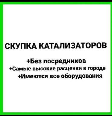 Ткань спанбонд для масок купить - Кыргызстан: Куплю катализатор дорого!!! Субару, Хонда,Лексус, Тойота, Мазда  Катал
