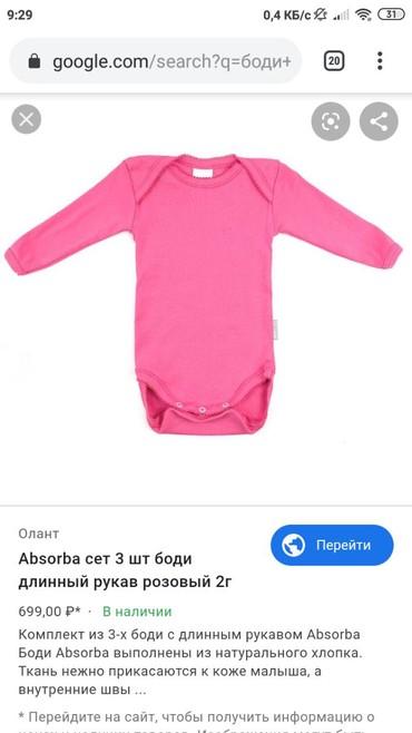 Боди хб, на девочку 12-18 месяцев в Шопоков - фото 2