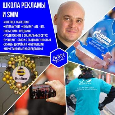 Школа рекламы и SMM в Бишкек