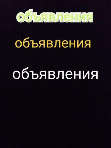 сниму комнату в частном доме in Кыргызстан | СНИМУ КОМНАТУ: 20 кв. м, С мебелью, Без мебели