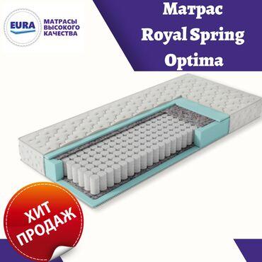 Матрас Royal Spring Optima ⠀ 🖇Мягкий матрас с двумя слоями комфортной