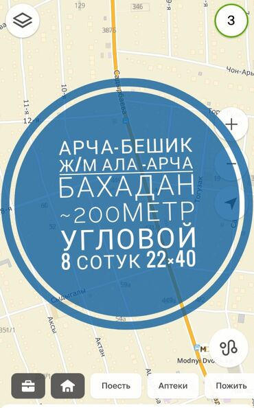 купить смеситель для ванны бишкек в Кыргызстан: 8 соток, Для строительства, Срочная продажа, Красная книга, Тех паспорт, Договор купли-продажи
