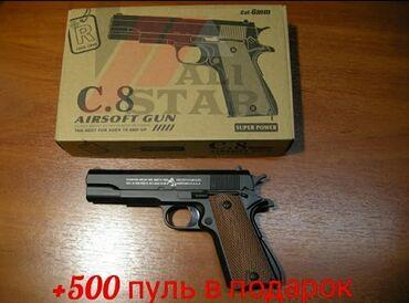 пневматический пистолет бишкек in Кыргызстан | ИГРУШКИ: Бесплатная доставка Доставка по городу бесплатная  Дальность стрельбы