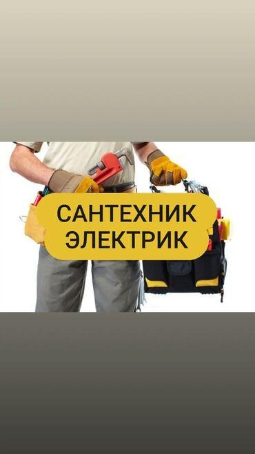 айфон 6 плюс цена in Кыргызстан | APPLE IPHONE: Сантехникэлектрик, мелкосрочный ремонт!!!! Цены договорные!
