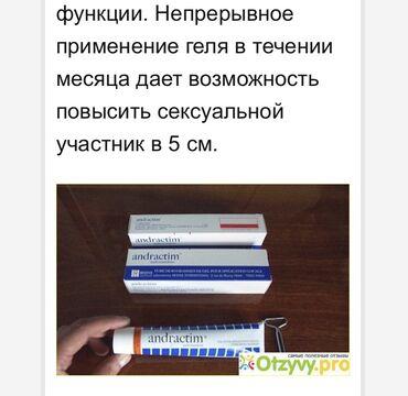 Личные вещи - Бишкек: Для мужчин, единственный работающий препарат,один остался, больше