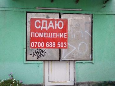 Помещение сдается в аренду на в Бишкек