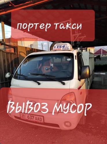 ВЫВОЗ МУСОР ПОРТЕР ТАКСИ в Бишкек