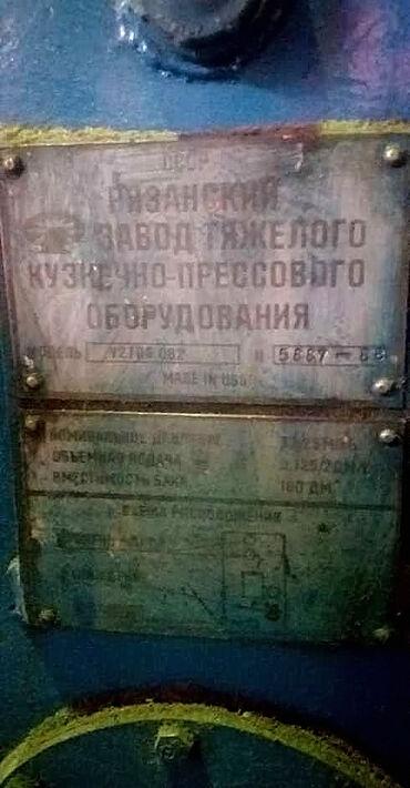 Продаю пресс гидравлический  Усилие – 160 тонн Цена 230 тыс. сом