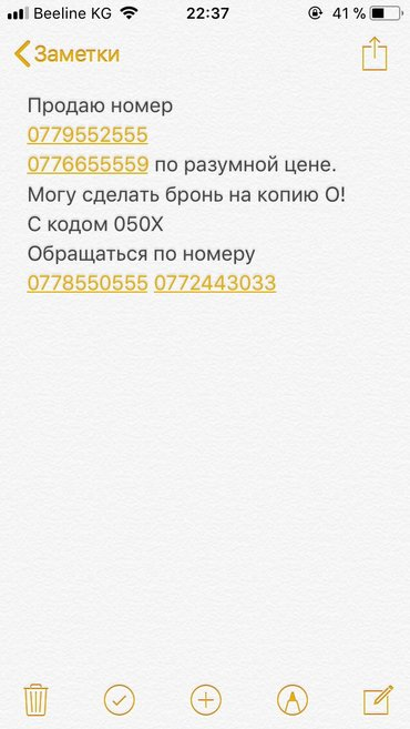 Продаю! Обращаться по номеру 0772443033 в Бишкек
