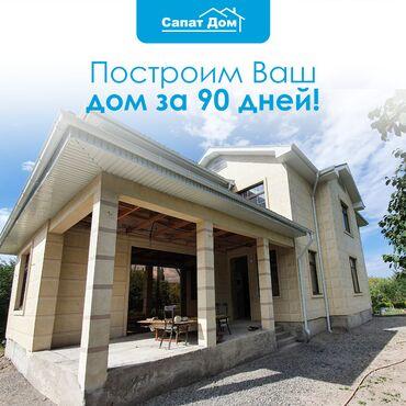 Шифер 6 волновой цена - Кыргызстан: Дома   Стаж Больше 6 лет опыта