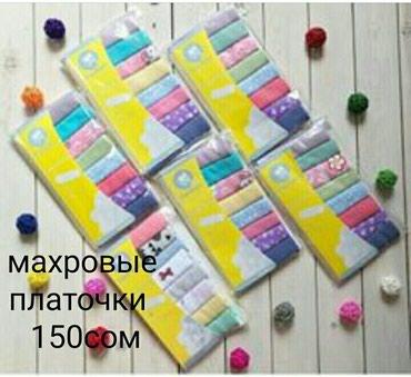 Платочки от  Gerber в Бишкек