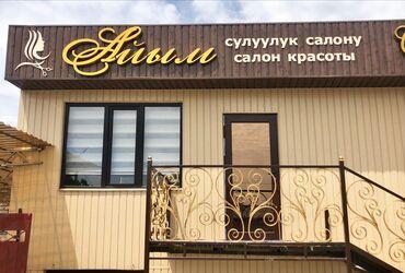 Салоны красоты в Кыргызстан: Срочно требуются опытные мастера универсалы (стрижка Женская, Мужская