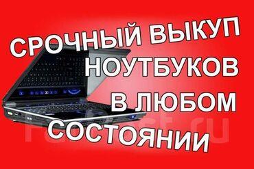 Ноутбуки и нетбуки - Кыргызстан: Мы скупаем ноутбуки, компьютеры любой марки — как старые б/у