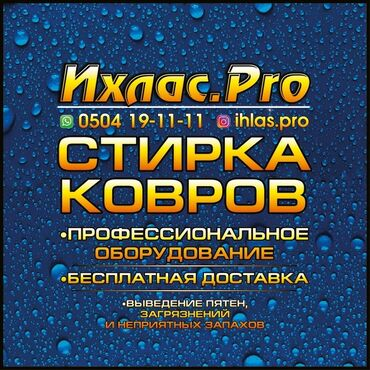 shyrdak dorozhka в Кыргызстан: Стирка ковров | Ковролин, Палас, Ала-кийиз, Шырдак | Самовывоз, Бесплатная доставка