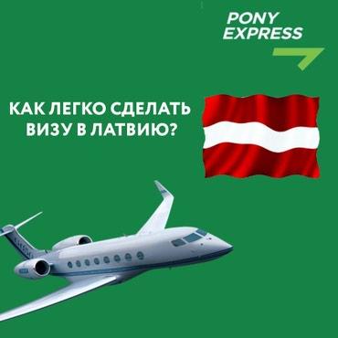 Визовый сервис компании PONY EXPRESS в Бишкек