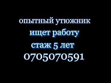 опытный утюжник ищет работу  в Бишкек