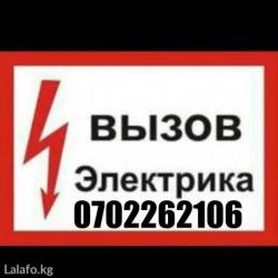 электрик теплый пол качественно  в Кок-Ой