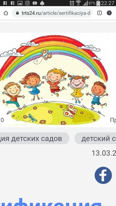 Детские сады, няни - Кыргызстан: Оказываю услуги няни на дому . Уютный,теплый дом. Развивающие игры,под