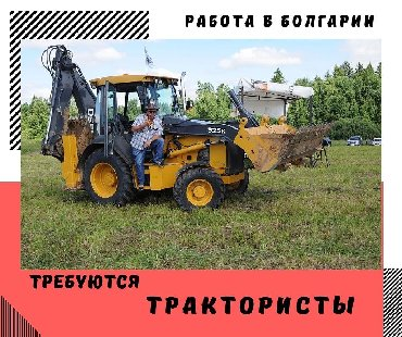 Работа тракторист в Болгарии. Требования:Обязательное знание