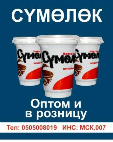 Сумолок оптом, имеется сертификат, доставим по всему Кыргызстану, по