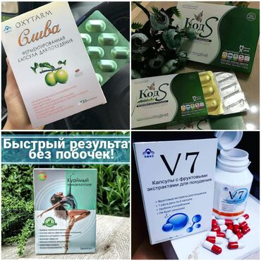 v7 бад отзывы в Кыргызстан: В наличии самые эффективные капсулы Слива Куаймый V7 Код S для