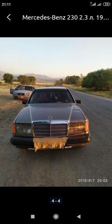 lenne 86 в Кыргызстан: Mercedes-Benz W124 2.3 л. 1986