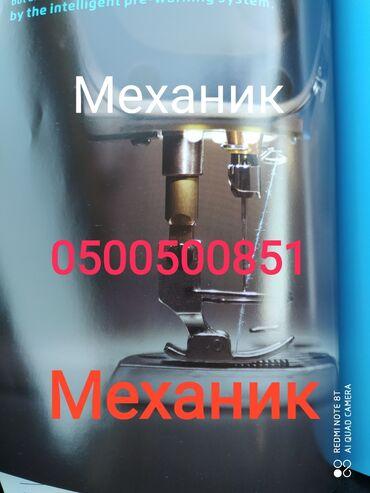 Ремонт электрических швейных машин - Кыргызстан: Ремонт швейных машин Скупка швейных машин