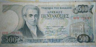 Grčka drahma iz 1983 prodajem po ceni od 12€ Za kolekcionare. - Rumenka
