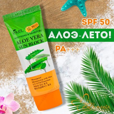 Aloe vera Perfect Sun Cream  в Душанбе