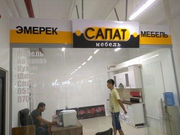 Реклама любой сложности.обьемные в Бишкек