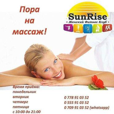 массаж:антистрессовыйантицеллюлитныйлимфодренажныймассаж живота (д в Бишкек