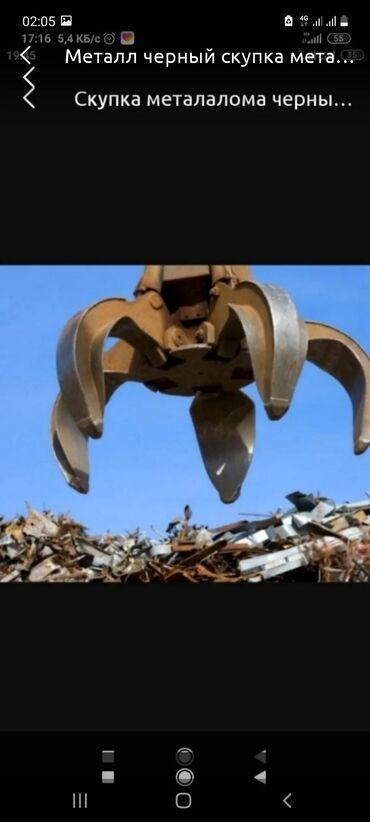 металлолом бишкек in Кыргызстан | ГРУЗОВЫЕ ПЕРЕВОЗКИ: Черный металл, куплю черный## металл##металл куплю