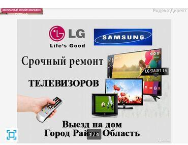Ингалятор компрессорный cn 233 бишкек - Кыргызстан: Мастер по ремонту телевизоров выезд на дом есть прошивки замена лампы