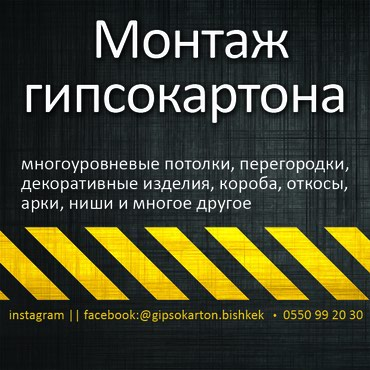 Монтаж гипсокартонных конструкций: потолки, перегородки, короба, арки в Бишкек
