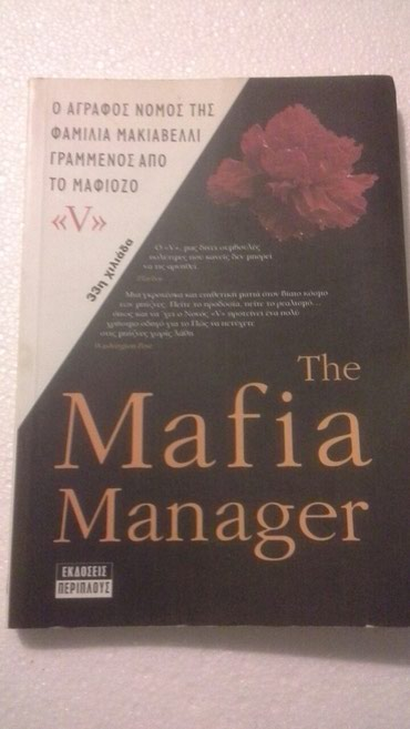 THE MAFIA MANAGER σε Athens