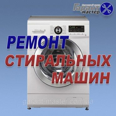 Починка стиральных машин Мастер по в Бишкек