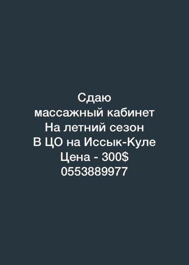 цо париж в Кыргызстан: Сдаю массажный кабинет на Иссык-Куле на территории ЦО Все детали по