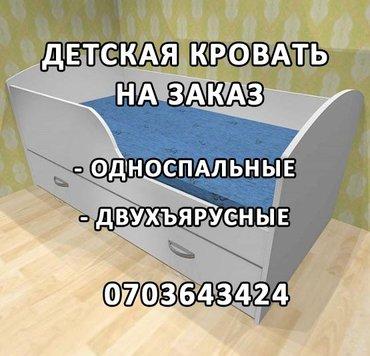 Детская кровать на заказ Односпальные Двухъярусные Любой сложности в Бишкек