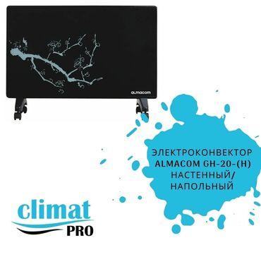 стеклянные перегородки бишкек в Кыргызстан: Конвекторы, обогреватели, ЭЛЕКТРОКОНВЕКТОР ALMACOM GH-20-(H)